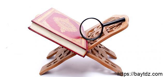 ما هو الفرق بين المسلم والمؤمن