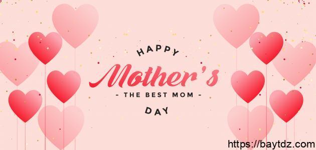 ما هو تاريخ يوم عيد الأم
