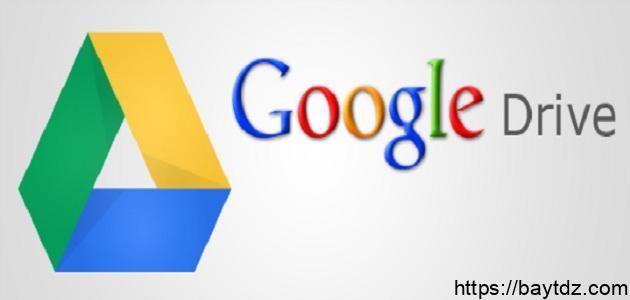 ما هو جوجل درايف