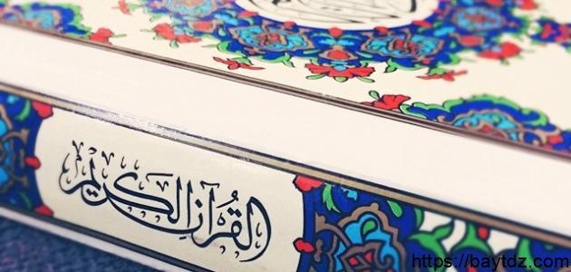 ما هو عدد حروف القرآن الكريم