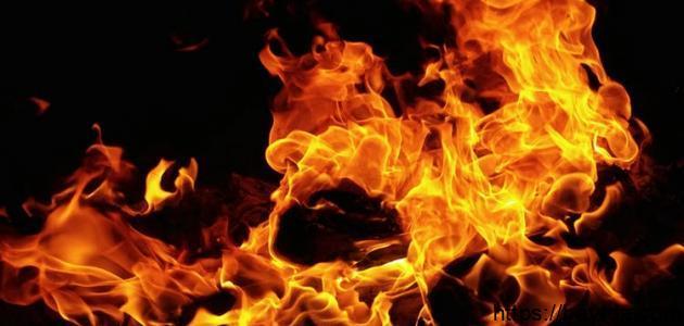 ما هي أسماء النار