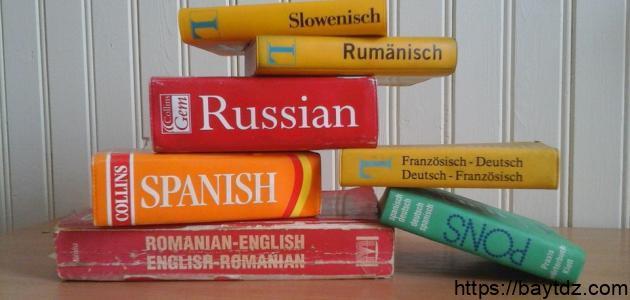 ما هي أصعب اللغات التي يمكن تعلمها