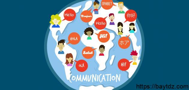 ما هي أكثر اللغات تحدثاً في العالم