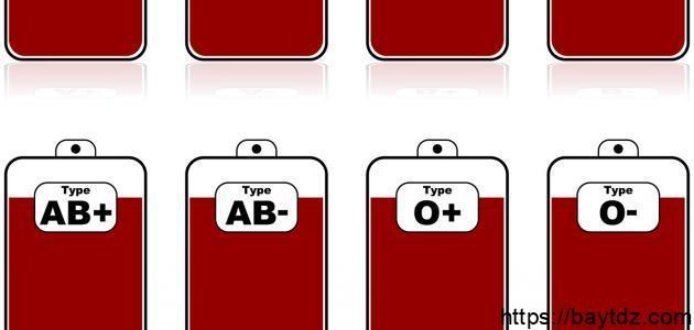 ما هي أنواع فصائل الدم