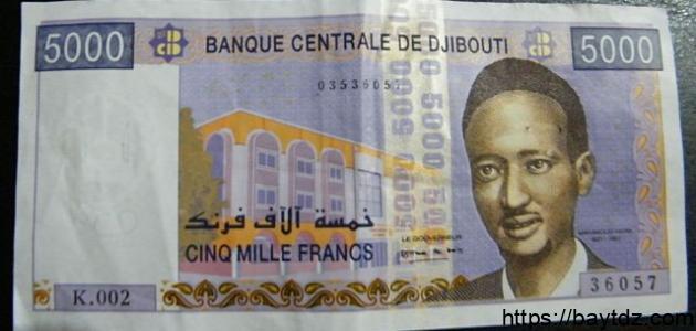 ما هي العملة المستخدمة في جيبوتي