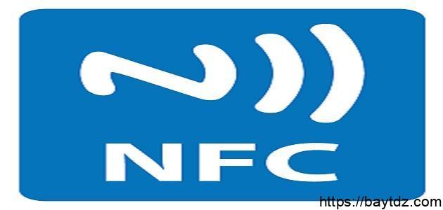 ما هي خاصية NFC