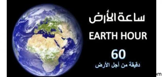 ما هي ساعة الارض