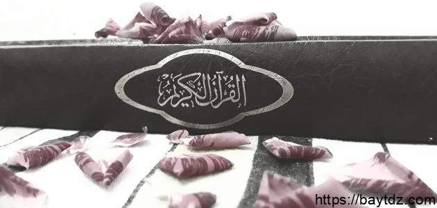 ما هي شروط ختم القرآن