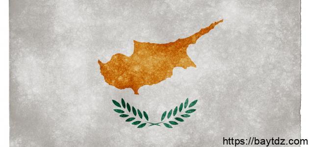 ما هي عاصمة قبرص