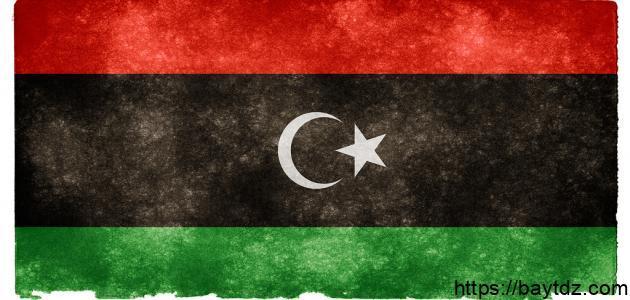 ما هي عاصمة ليبيا