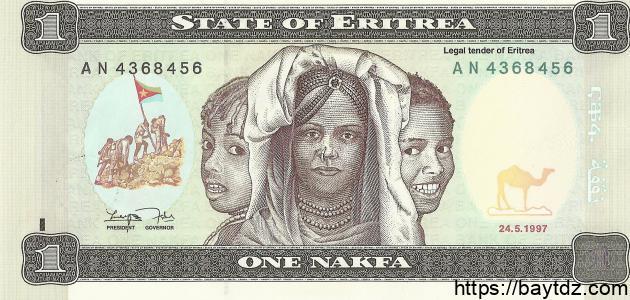 ما هي عملة إريتريا
