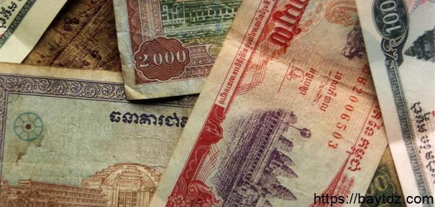 ما هي عملة كمبوديا