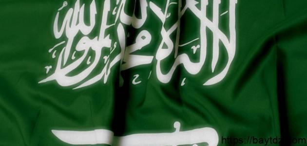متى تأسست السعودية