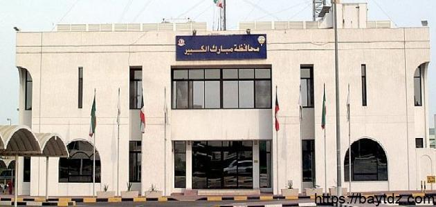 محافظة مبارك الكبير