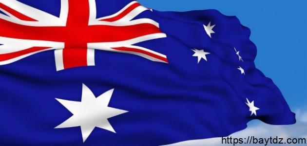 معلومات عامة عن دولة أستراليا
