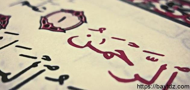 معلومات عن سورة الرحمن
