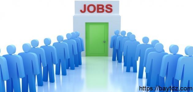 مفهوم البطالة