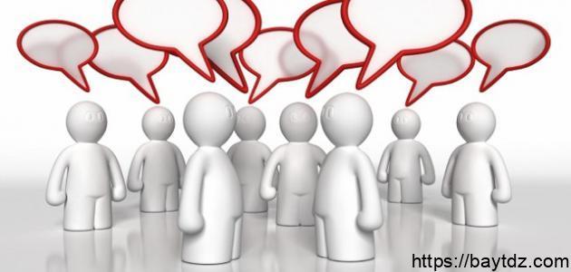 مفهوم التواصل والاتصال