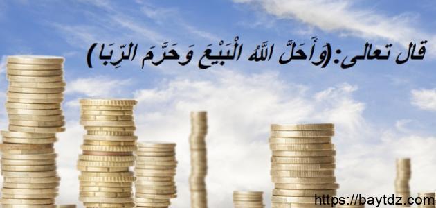 مفهوم الربا في الإسلام