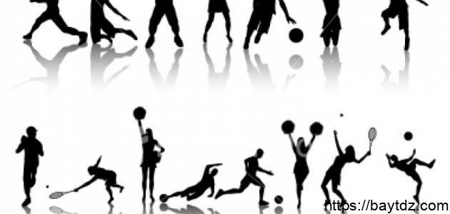 مفهوم الرياضة
