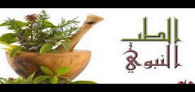 مفهوم الطب العلاجي في السنة النبوية