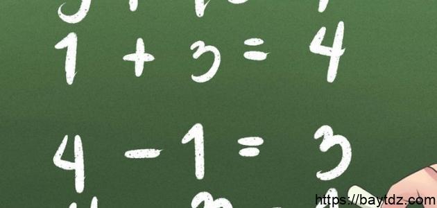 مفهوم الطرح في الرياضيات