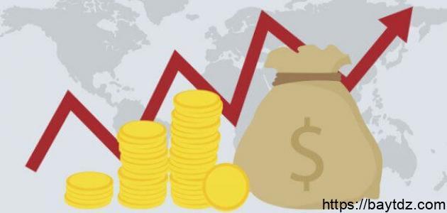 مفهوم النمو الاقتصادي