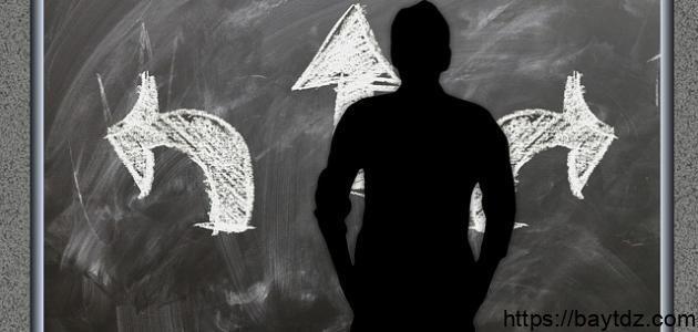 مفهوم صنع واتخاذ القرار