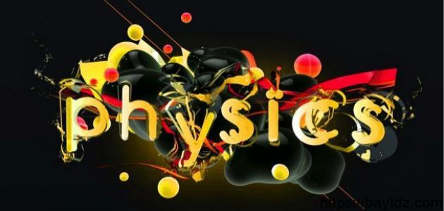 مقال عن تاريخ الفيزياء