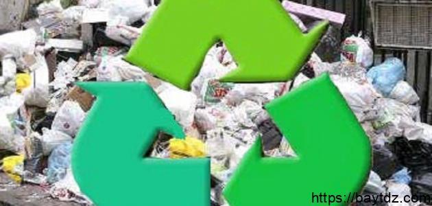 مقالة عن تدوير النفايات