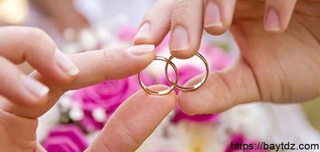 مقومات الزواج السعيد