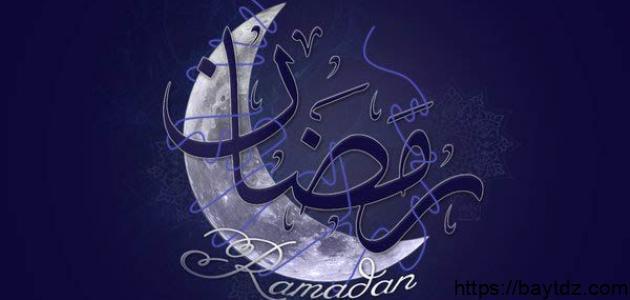 مميزات شهر رمضان