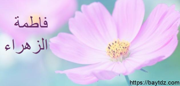 من صفات فاطمة الزهراء