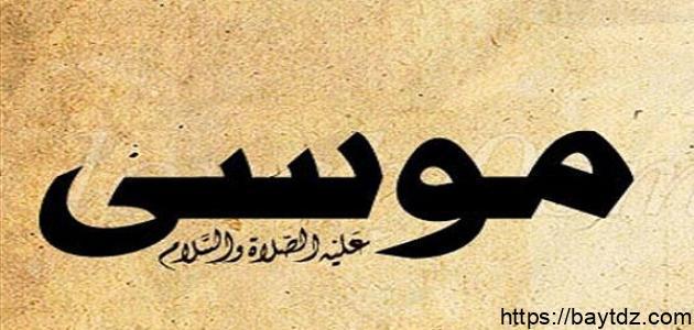من هو نبي اليهود