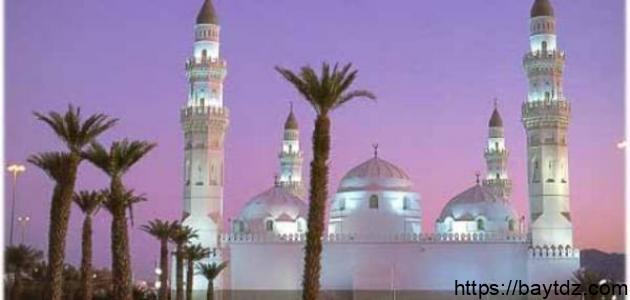 نبذة عن مسجد قباء