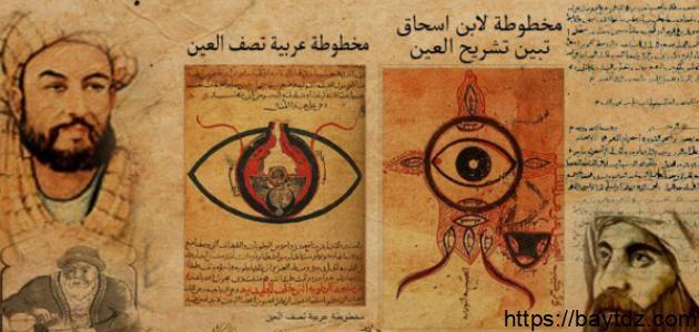 نبذة مختصرة عن أحد العلماء المسلمين في الطب