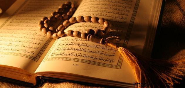 هل يجب حفظ القرآن