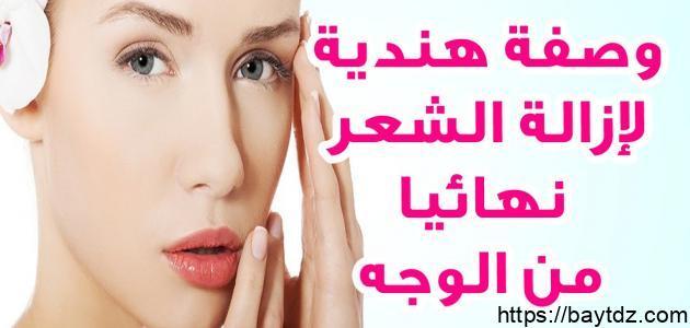 وصفة لإزالة الشعر نهائياً من الوجه