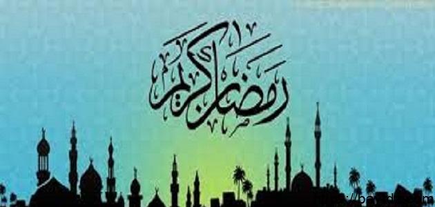 ياريت كل السنة رمضان