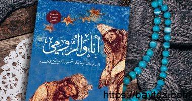 أفضل كتب شمس الدين التبريزي