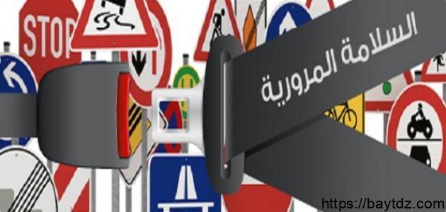 اذاعة عن السلامة المرورية للمدرسة