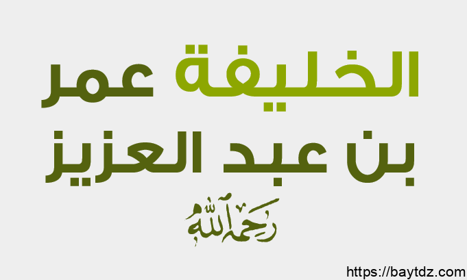اعمال عمر بن عبد العزيز