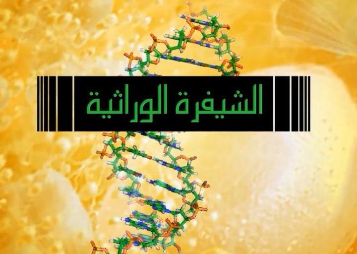 الشيفرة الوراثية