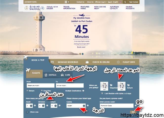 الفرق بين التذكرة والبوردنق