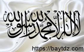 الوان الرايات الاسلامية