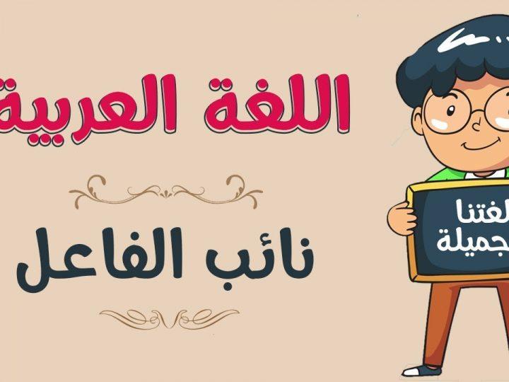 امثلة عن نائب الفاعل في القرآن