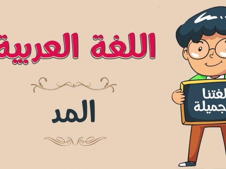 انواع المد في اللغة العربية