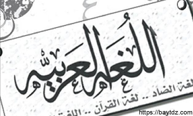 اهداف اولمبياد اللغة العربية