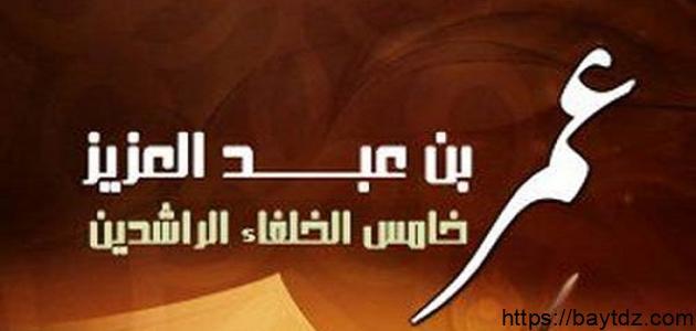 بحث عن عمر بن عبد العزيز