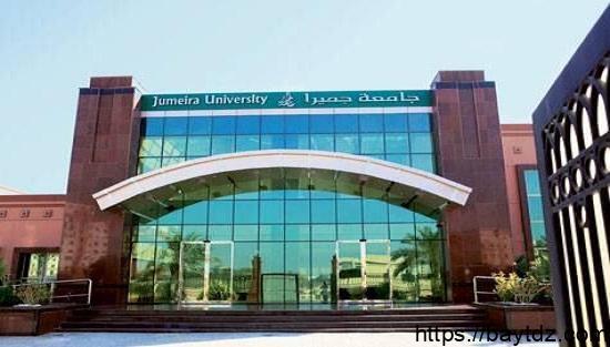 تخصصات جامعة جميرا
